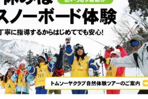 小学生の夏休みサマーキャンプ、サマースクール、子供だけの自然体験旅行なら日本旅行のトムソーヤクラブ
